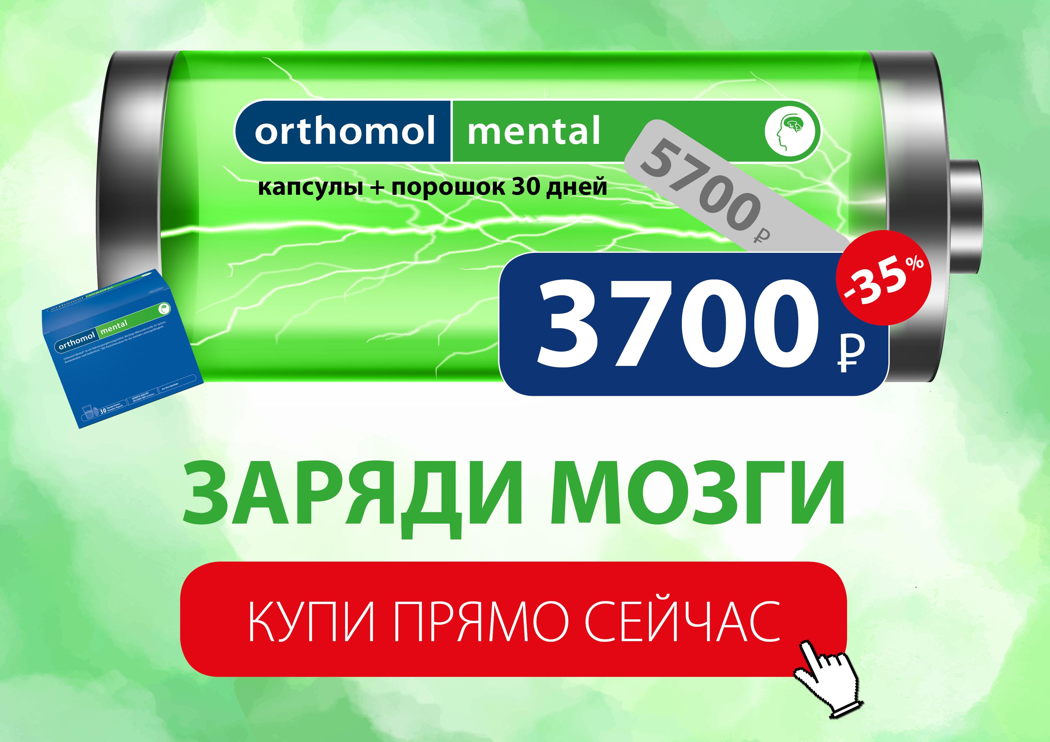 Скидки на витамины Orthomol