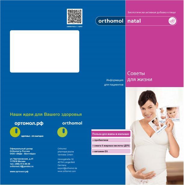 Информация для пациентов об Orthomol Natal (Ортомол Натал)