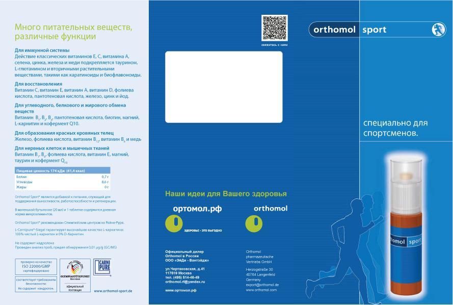 Информация для пациентов Orthomol Sport (Ортомол Спорт)