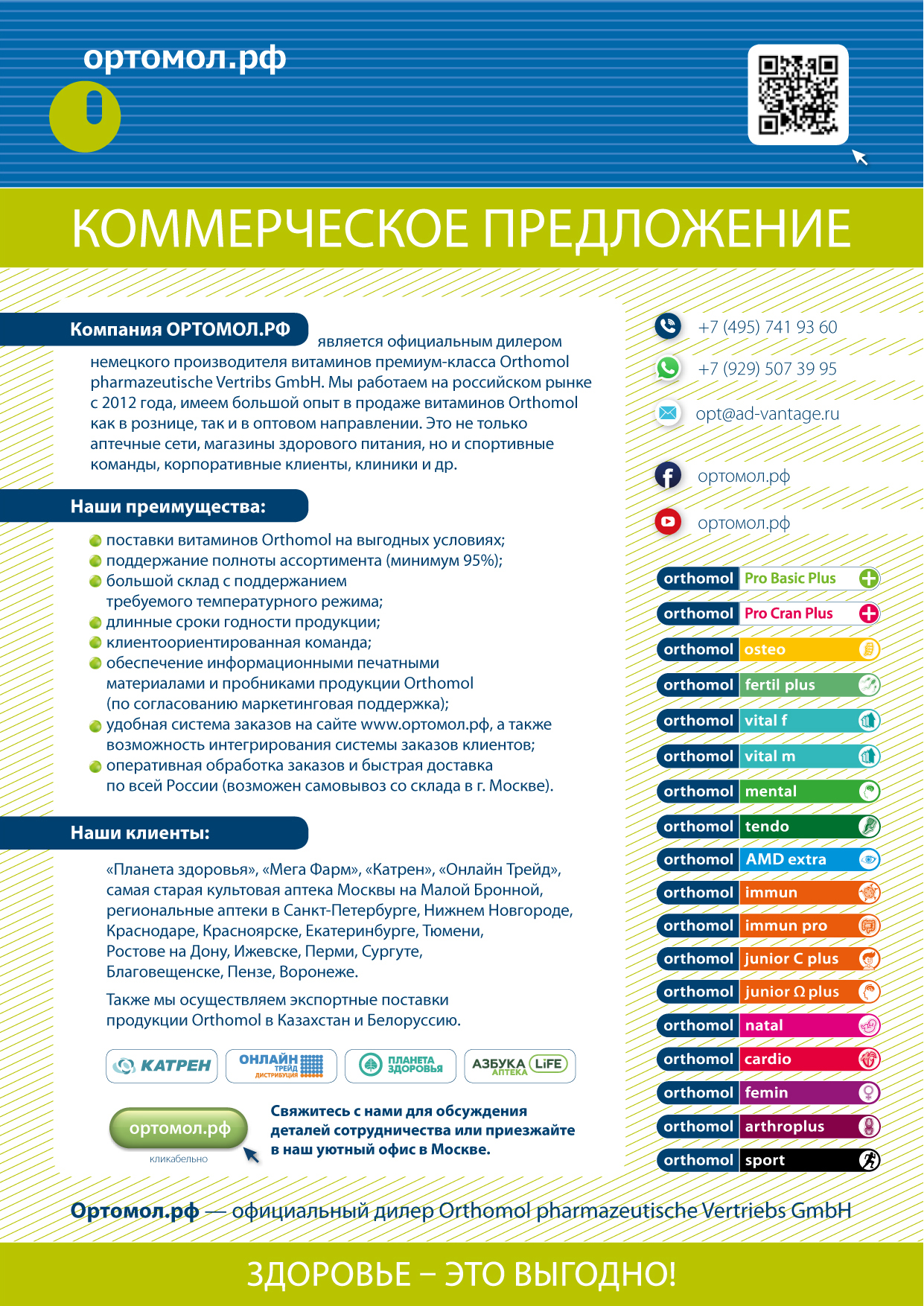 Коммерческое предложение по оптовым поставкам витаминов Orthomol (Ортомол.рф)